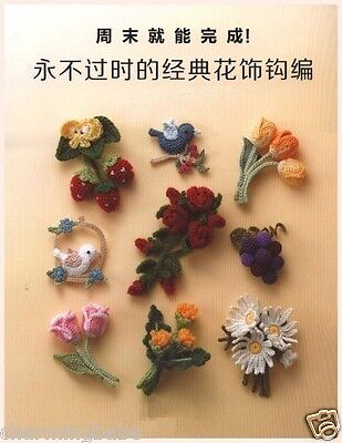 SC Japanese Craft Pattern Book Crochet Flower Corsage Floral Motif 55