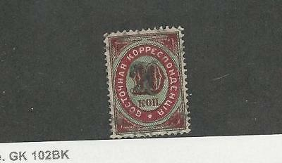 Russia Offices Turkey, Postage Stamp, #18 Used, 1879