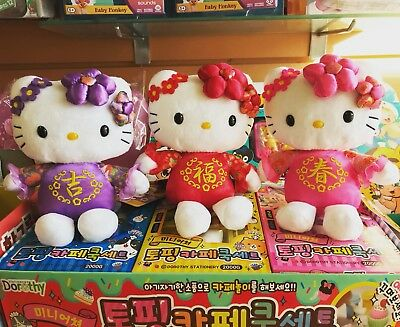 Sanrio Hello Kitty Chinese New Year Of the Dog 2018 3 Plush Doll Complete Set