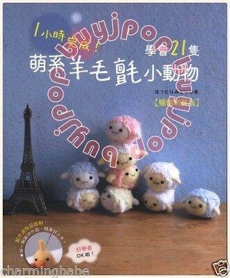 Out Of Print TC Japanese Craft Book 21 Cute Felt Wool Animal