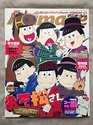 [US Seller] Animage January 2017 Anime Magazine (no YOI booklet/poster)