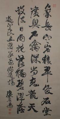 Chinese Old Kang Youwei Scroll Painting Calligraphy 77.56""