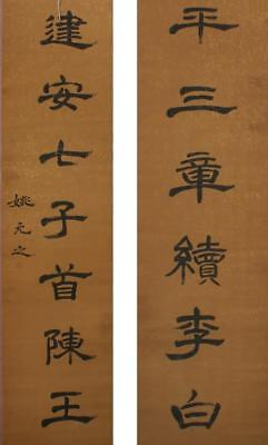 Chinese Old Yao Yuanzhi Scroll Painting Couplet 77""