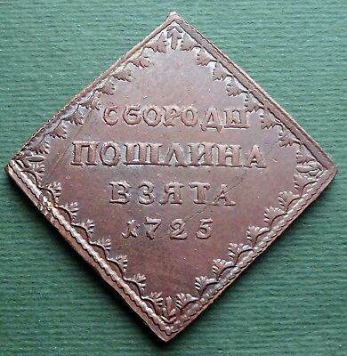 1725 Russian Coin Token Beard tax token Borodovoy znak Novodel
