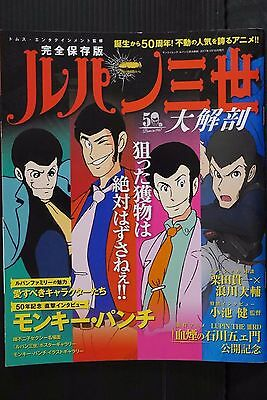 JAPAN Monkey Punch: Lupin the Third / Lupin III Daikaibou (Art Guide Book)