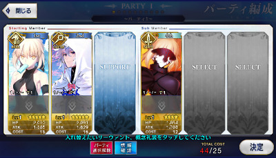 [JP] Fate Grand Order FGO Artoria, Merlin starter account