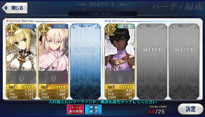 [JP] Fate Grand Order FGO Nero Okita Arjuna starter account