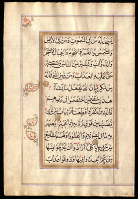 Circa 1840 Illuminated Koran Manuscript Leaf Lot (3) Kashmir India Arabic Islam