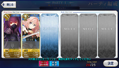 [JP] Fate Grand Order FGO Scathach starter account