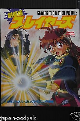 JAPAN SLAYERS THE MOTION PICTURE Animation Data & Artbook OOP