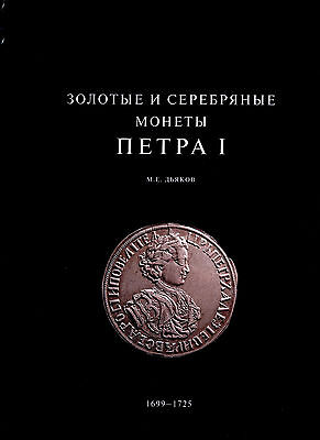 Gold and Silver coins of Peter I 1699-1725.M.Diakov.2012 Russian Text.Great Gift