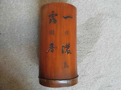 "ANTIQUE CHINESE BRUSH POT 9.5"" 240mm TALL"