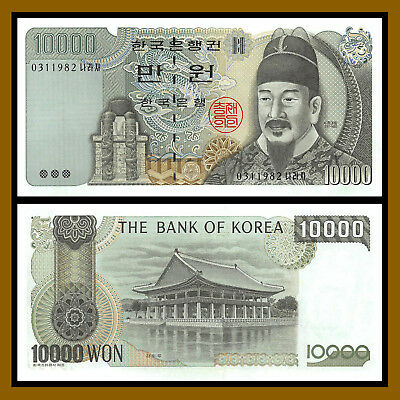 South Korea 10000 (10,000) Won, 1994 P-50 Unc