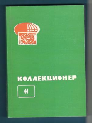"""2008 Annual collection of articles """"Soviet collector"""" #44"""