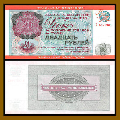 Russia 20 Rubles, 1976  P-M20 Military Trade Checks Payment Issue, Old USSR UNC