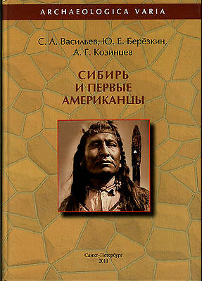 SIBERIA AND FIRST AMERICANS.Сибирь и первые американцы.Russian Text.New