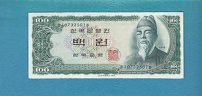 Korea P38 100 Won - Serial # 10 start - (UNC) See item condition for details