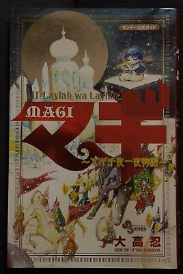 JAPAN Magi The Labyrinth of Magic: Official Guide Book