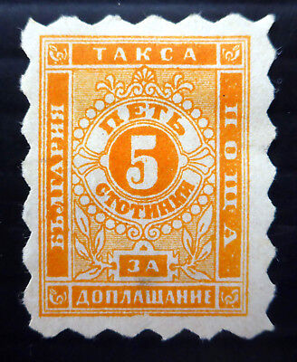 BULGARIA 1881 Postage Due SGD46a Mounted Mint with Small Thin Cat £550 NH401
