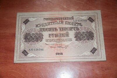 Russian Banknote Paper Money 10000 Rubles 1918 P 97