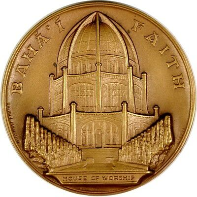 BAHA'I Faith MACO Bronze Medal 1971  K3711