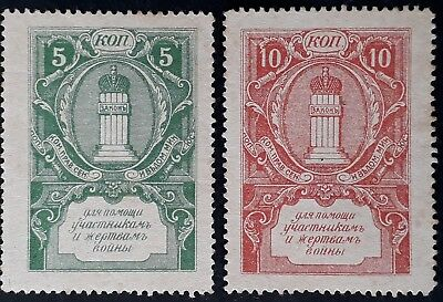 RARE c. 1905- Russian pair of War Charity Cinderella stamps Mint