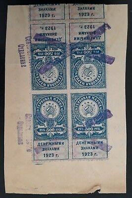 RARE c. 1923 Soviet Union Part Money Order with 6 revenue stamps affixed