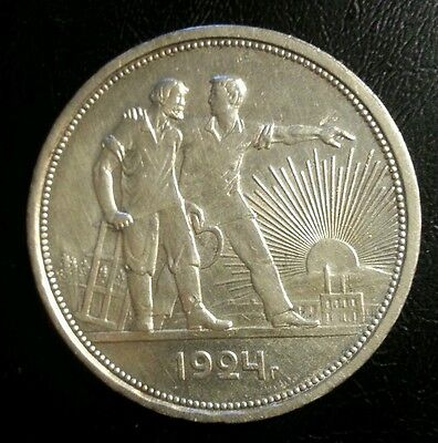 1924 пл Russia rouble