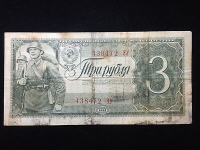 Russia 1938 3 Rubles banknote, circulated