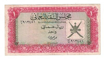 1973 Oman Currency Board P10 One Rial