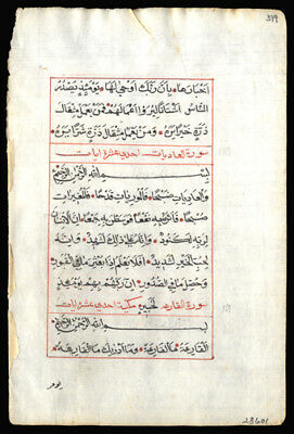 Ottoman Koran Manuscript Leaf Lot (5) 1686 Levant Constantinople Middle Eastern