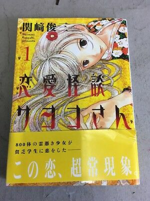 RENAI KAIDAN SAYOKOSAN Vol.1 Comics Japanese Comic