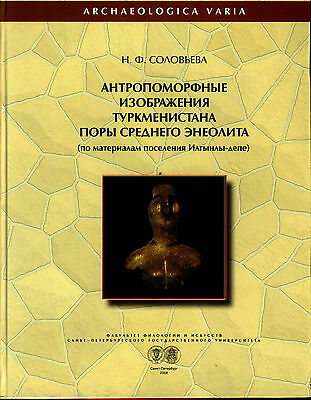 Anthropomorphic depictions in Turkmenistan of the  Middle Chalcolothic period.