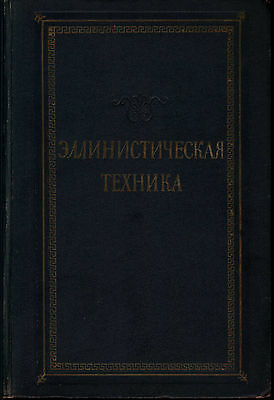 Hellenistic technique. by Academician I.I. Tolstoy Russian Text 1948 Greece Hist