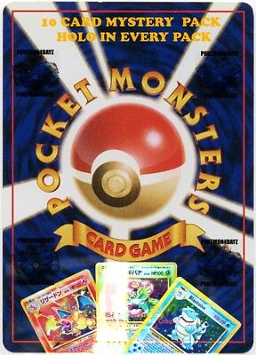 OLD 1ST EDITION JAPANESE POKEMON 10 Card PACK OLD HOLO IN EVERY REPACK FAST P&P!