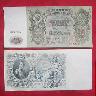 Russian 1912 500 Rubles Banknotes Bills, Lot of 13 ~ Uncirculated, Large Format