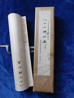 JAPANESE ANTIQUE ART WORK - ANTIQUE JAPANESE SCROLL with BOX 11 feet long