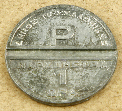 Greece Thessaloniki Parking Token High Grade