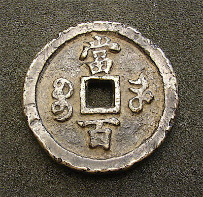 CHINA~~~Large Size Cast Brass 100 Cash Coin---Circa 1851-1861---46mm Dia.