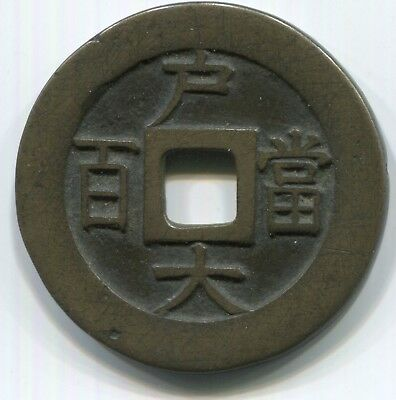 1866 Korea 100 Mun, Bronze, 23.2g, 39.89mm,  KM# 143
