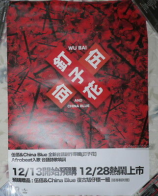 Wu Bai & and China Blue Ding Zi Hua 2016 Taiwan Promo Poster