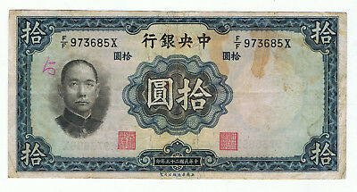 1936 Central Bank Of China 10 Yuan Note Banknote