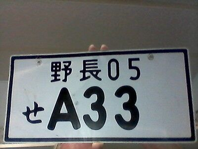 2005 Foreign license plate
