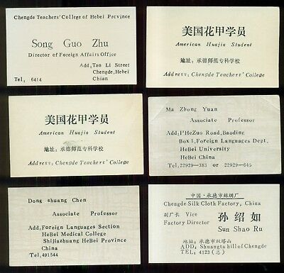 Vintage Chengde Teachers' College & Chengde,China Business Cards