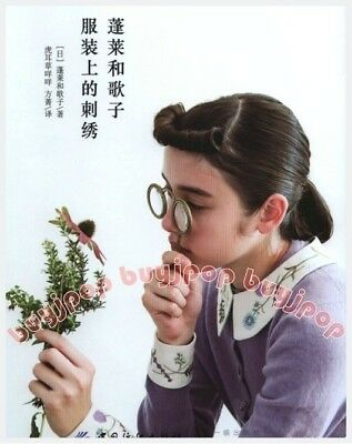 SC Japanese Craft Pattern Book Floral Embroidery Stitch Motif on Clothing Horai
