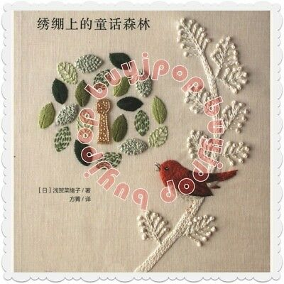 SC Japanese Embroidery Craft Pattern Book Fairy Tale Forest Animal Plant