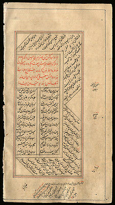 Exquisite  Persian Poetry Leaf Lot (4) 17th C  Rumi  Lovely Floral Decorations