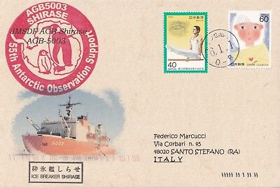 Japan - antarctic cover from Jare 55 (2013-2014)