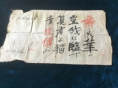 Antique Japanese Calligraphy 1896 On Rice Paper Military?