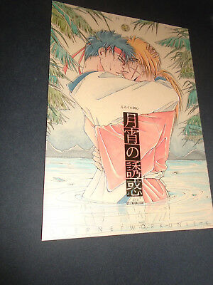 Rurouni Kenshin Doujinshi Tsukiyoi no Yuuwaku # 2 {Moon Night Seduction}